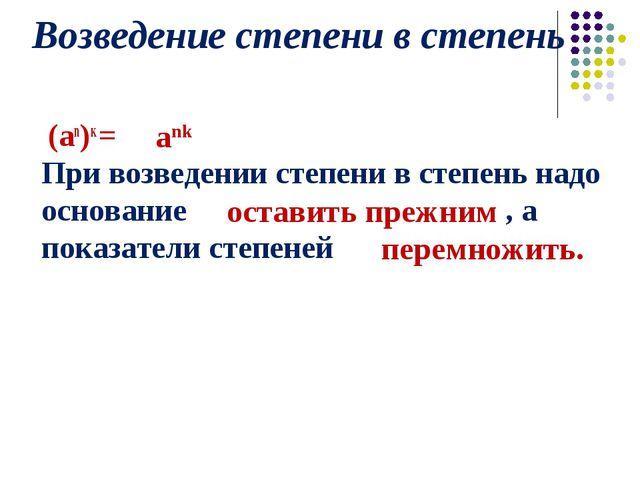 (an)к = При возведении степени в степень надо основание , а показатели степе...