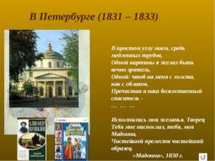 В Петербурге (1831 – 1833) В простом углу моем, средь медленных трудов, Одной
