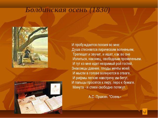 Болдинская осень (1830) И пробуждается поэзия во мне: Душа стесняется лиричес...