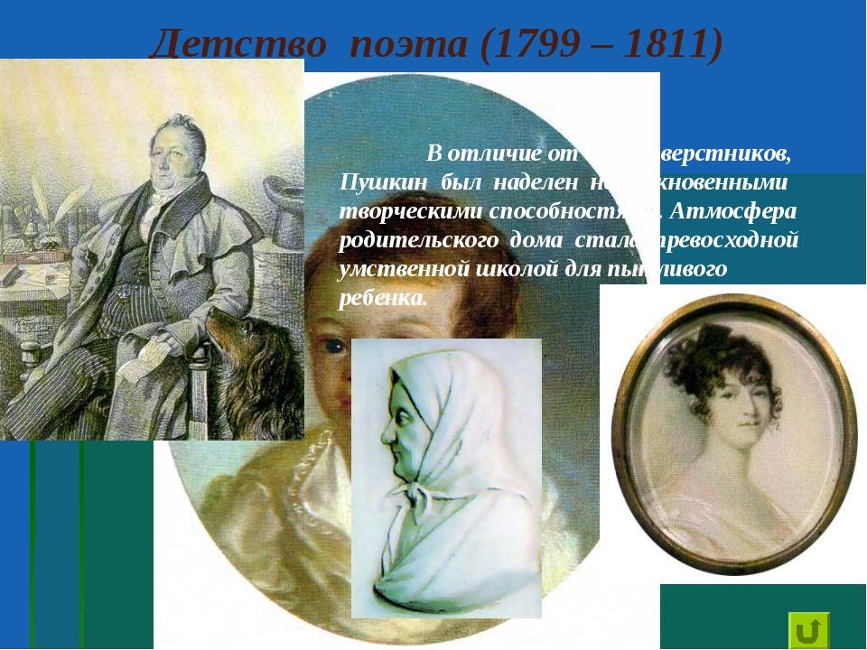 Детство поэта (1799 – 1811) В отличие от своих сверстников, Пушкин был надел...