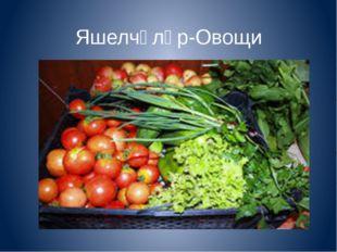 Яшелчәләр-Овощи