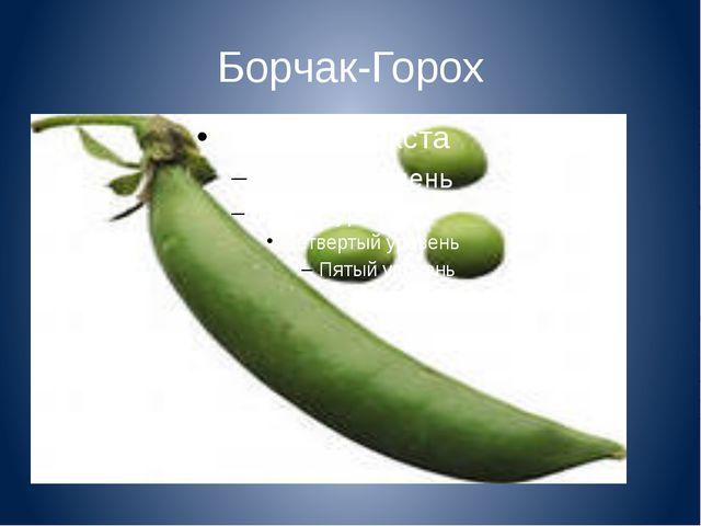 Борчак-Горох