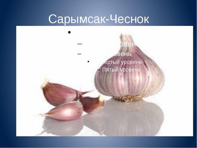 Сарымсак-Чеснок