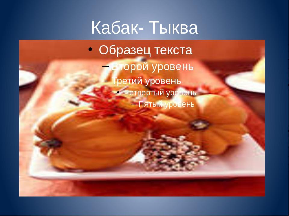 Кабак- Тыква