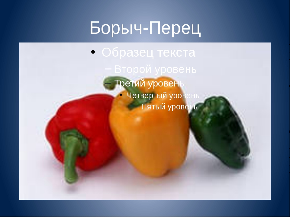 Борыч-Перец