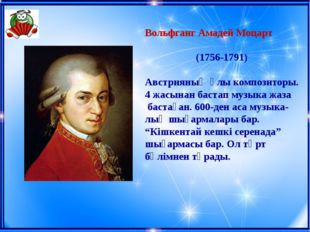 Вольфганг Амадей Моцарт (1756-1791) Австрияның ұлы композиторы. 4 жасынан бас