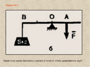 Какую силу нужно приложить к рычагу в точке А, чтобы уравновесить груз? Задач