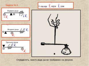 Задача № 4. Определить, какого рода рычаг изображен на рисунке.
