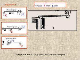 Задача № 5. Определить, какого рода рычаг изображен на рисунке.