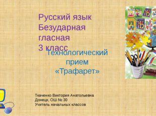 Ткаченко Виктория Анатольевна Донецк, ОШ № 30 Учитель начальных классов Русск