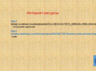 - Интернет-ресурсы http://images.clipartlogo.com/files/ss/original/582/58273