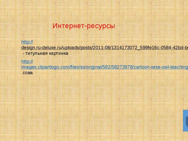- Интернет-ресурсы http://images.clipartlogo.com/files/ss/original/582/58273...