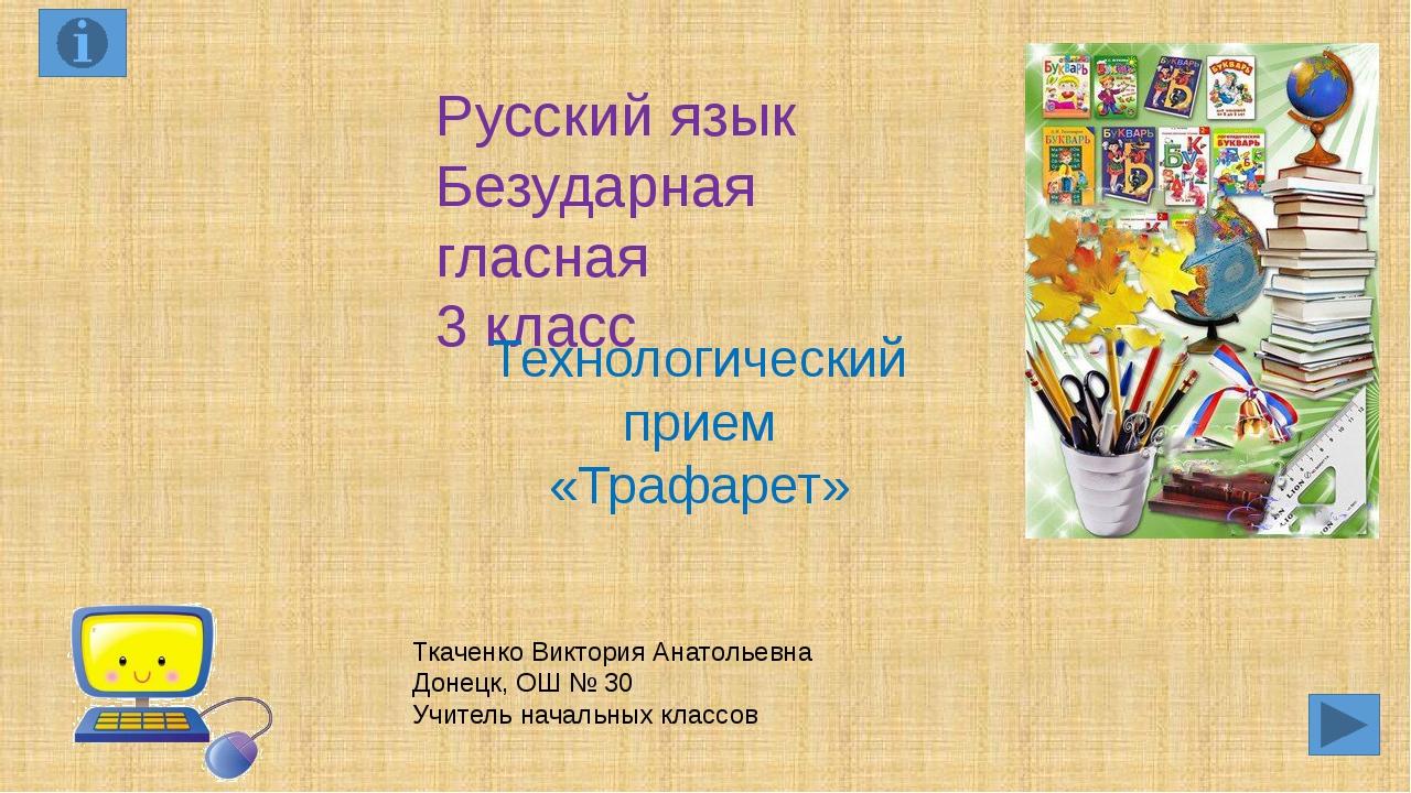 Ткаченко Виктория Анатольевна Донецк, ОШ № 30 Учитель начальных классов Русск...
