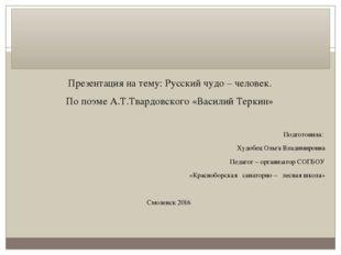 Презентация на тему: Русский чудо – человек. По поэме А.Т.Твардовского «Васи