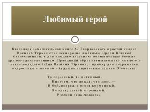 Благодаря замечательной книге А. Твардовского простой солдат Василий Тёркин с