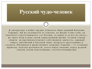 В литературе о войне трудно отыскать образ равный Василию Теркину. Он не укло