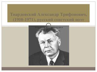 Твардовский Александр Трифонович, (1910-1971), русский советский поэт