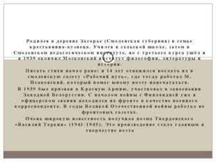 Родился в деревне Загорье (Смоленская губерния) в семье крестьянина-кузнеца.