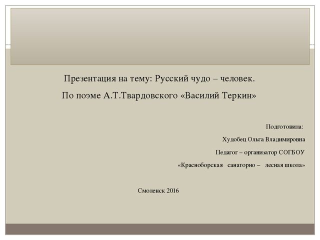 Презентация на тему: Русский чудо – человек. По поэме А.Т.Твардовского «Васи...