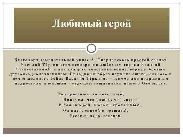 Благодаря замечательной книге А. Твардовского простой солдат Василий Тёркин с...