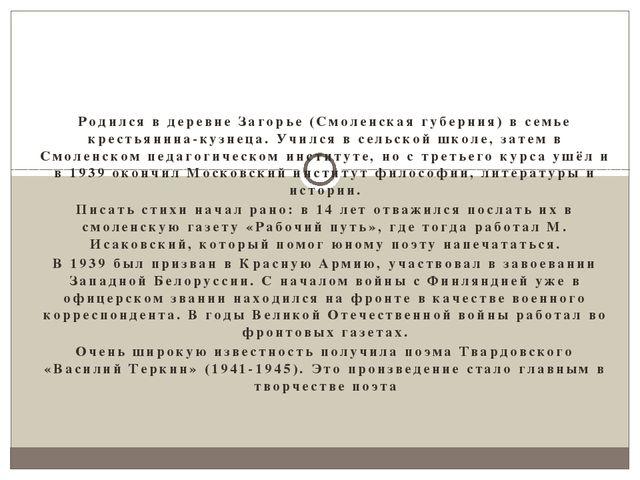 Родился в деревне Загорье (Смоленская губерния) в семье крестьянина-кузнеца....