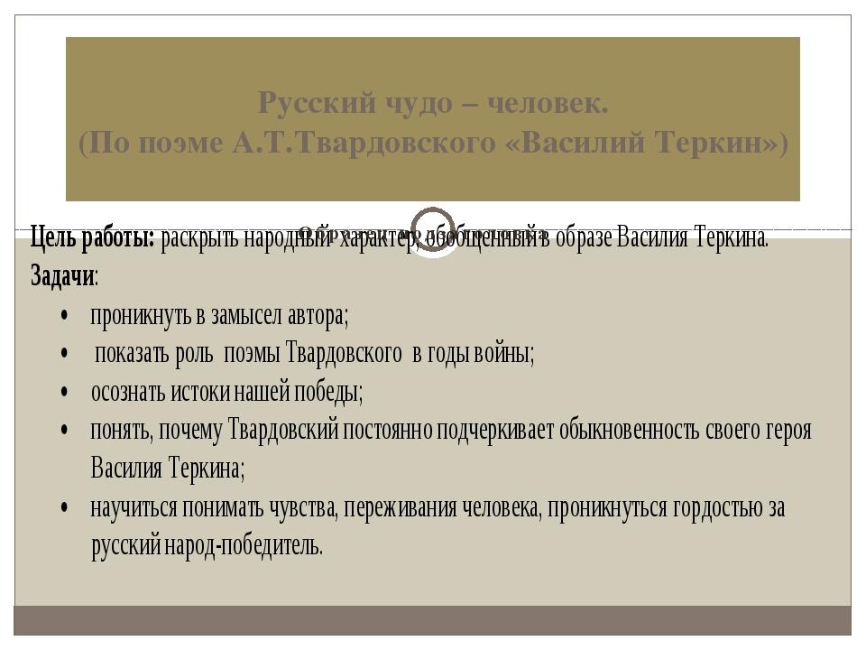 Русский чудо – человек. (По поэме А.Т.Твардовского «Василий Теркин»)