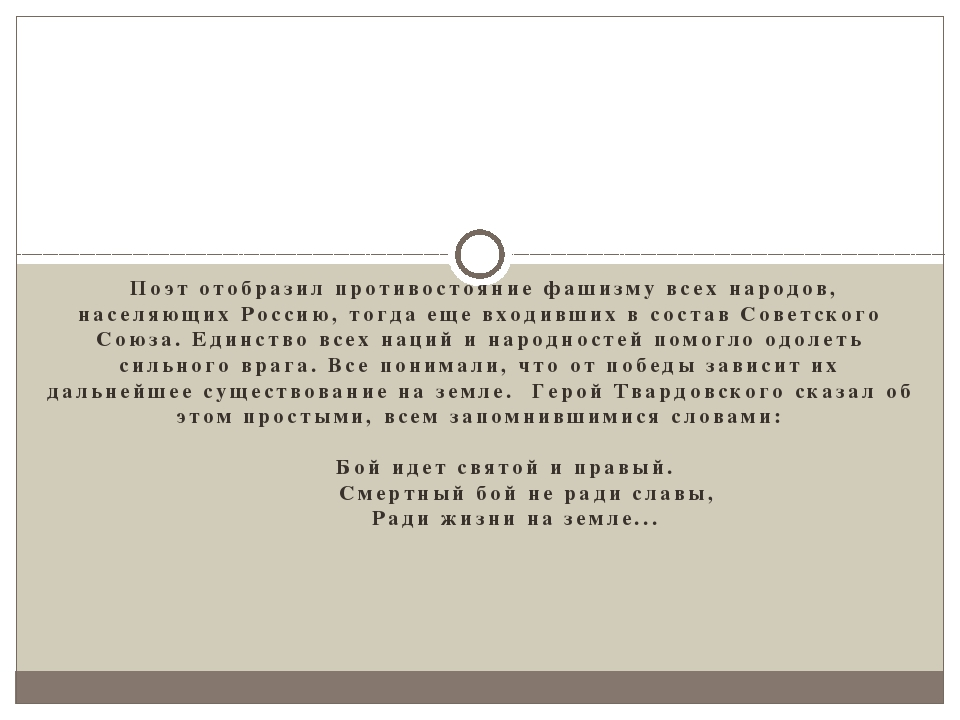 Поэт отобразил противостояние фашизму всех народов, населяющих Россию, тогда...