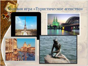 1. Ролевая игра «Туристическое агенство»
