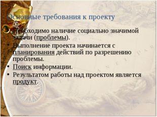 Основные требования к проекту Необходимо наличие социально значимой задачи (п