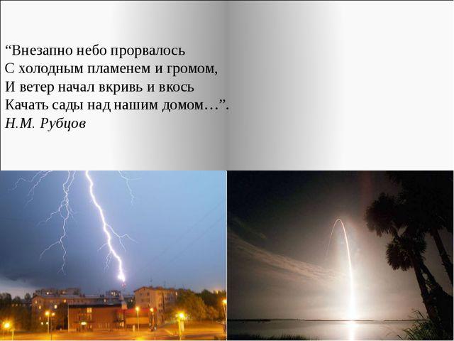 """""""Внезапно небо прорвалось С холодным пламенем и громом, И ветер начал вкривь..."""