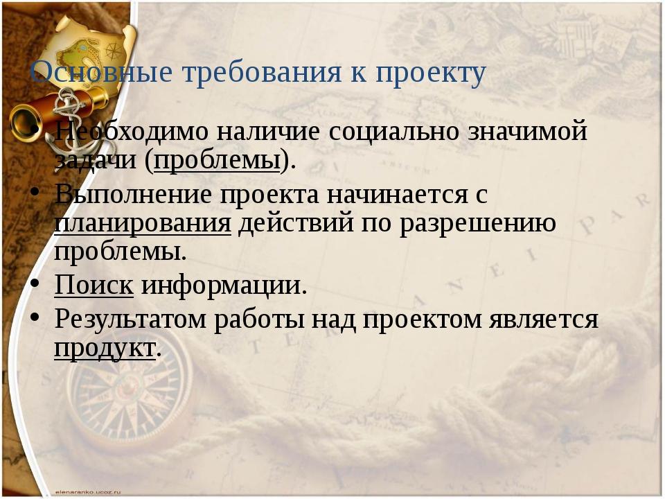 Основные требования к проекту Необходимо наличие социально значимой задачи (п...