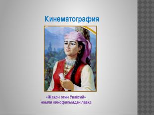 Кинематография «Жаҳон отин Увайсий» номли кинофильмдан лавҳа