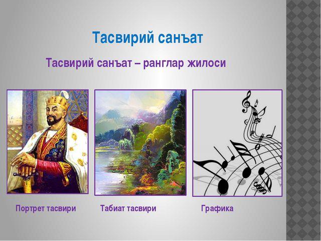 Тасвирий санъат Тасвирий санъат – ранглар жилоси Портрет тасвири Табиат тасви...