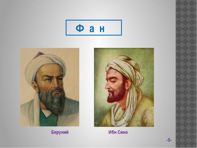 Ф а н Беруний Ибн Сино -5-