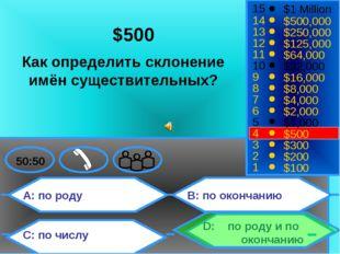 A: по роду C: по числу B: по окончанию D: по роду и по окончанию 50:50 15 14