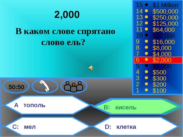 A тополь C: мел B: кисель D: клетка 50:50 15 14 13 12 11 10 9 8 7 6 5 4 3 2 1...