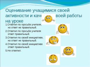 Оценивание учащимися своей активности и качества своей работы на уроке 1.Отве