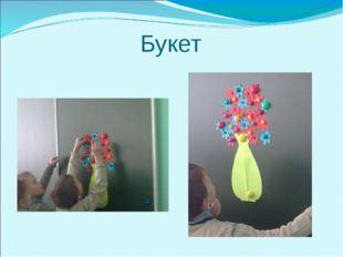 Букет