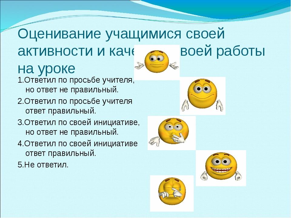 Оценивание учащимися своей активности и качества своей работы на уроке 1.Отве...