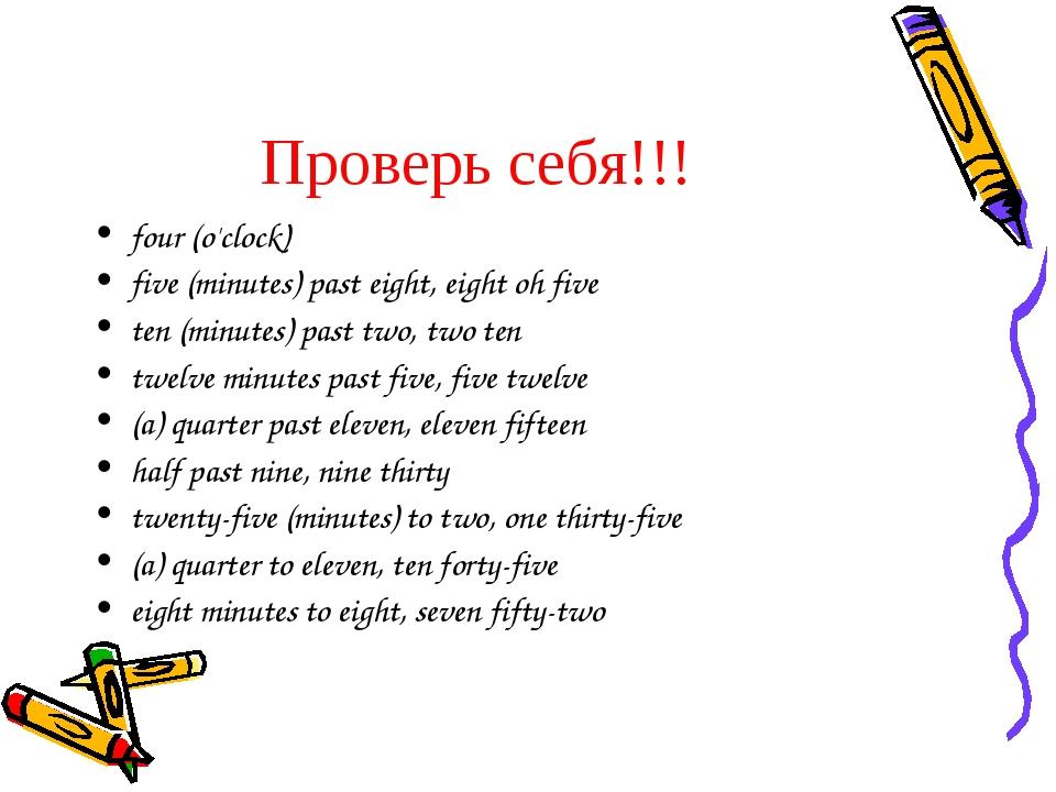 Проверь себя!!! four (o'clock) five (minutes) past eight, eight oh five ten (...