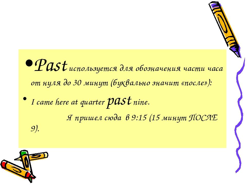 Past используется для обозначения части часа от нуля до 30 минут (буквально з...