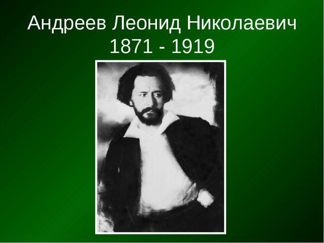 Андреев Леонид Николаевич 1871 - 1919