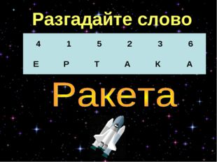 Разгадайте слово 415236 Е Р Т А К А