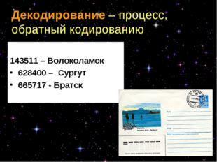 Декодирование – процесс, обратный кодированию 143511 – Волоколамск 628400 – С