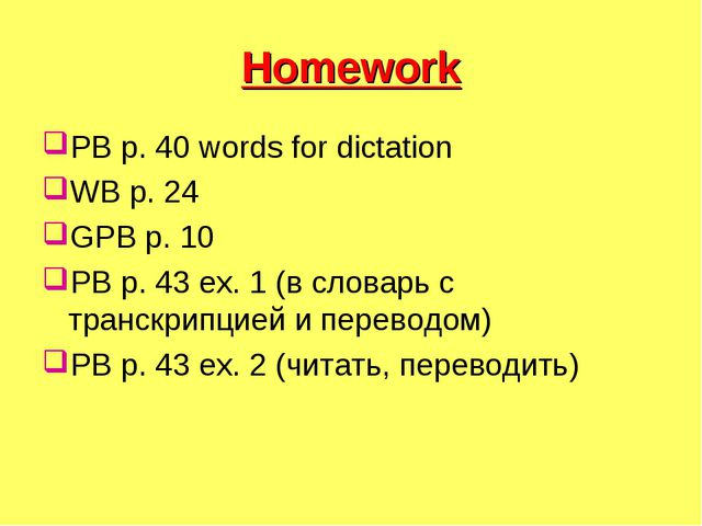Homework PB p. 40 words for dictation WB p. 24 GPB p. 10 PB p. 43 ex. 1 (в сл...