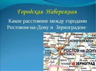 Какое расстояние между городами Ростовом-на-Дону и Зерноградом?