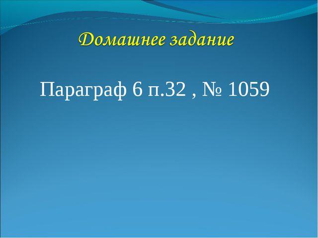 Параграф 6 п.32 , № 1059