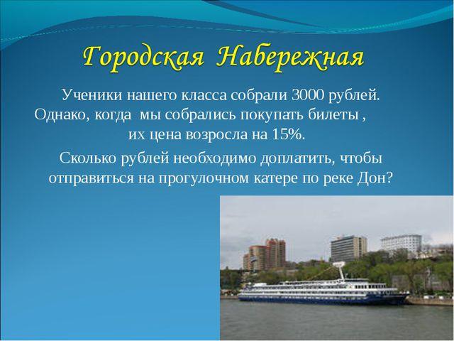 Ученики нашего класса собрали 3000 рублей. Однако, когда мы собрались покупа...