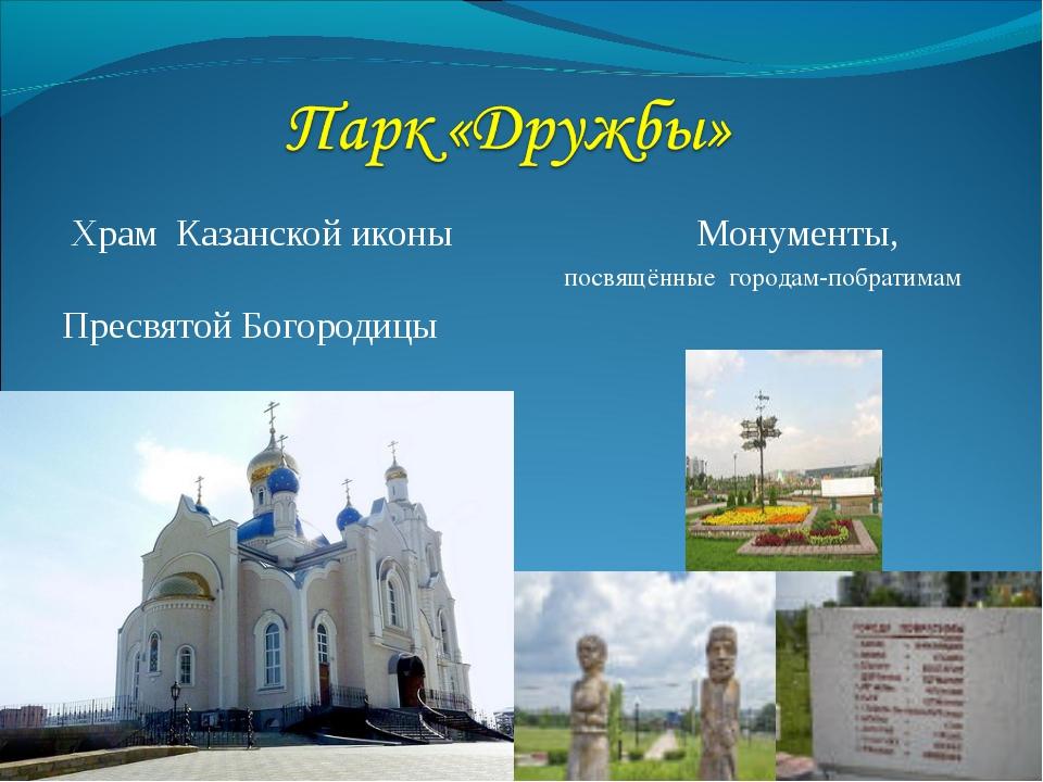 Храм Казанской иконы Монументы, посвящённые городам-побратимам Пресвятой Бог...