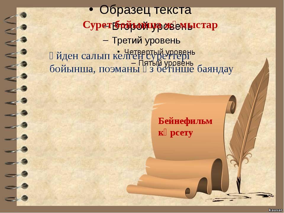 Сурет бойынша жұмыстар Үйден салып келген суреттері бойынша, поэманы өз беті...
